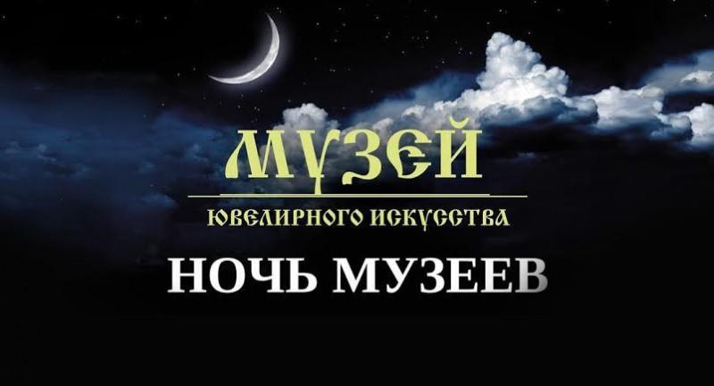 1_Ночь в Юв.Музее