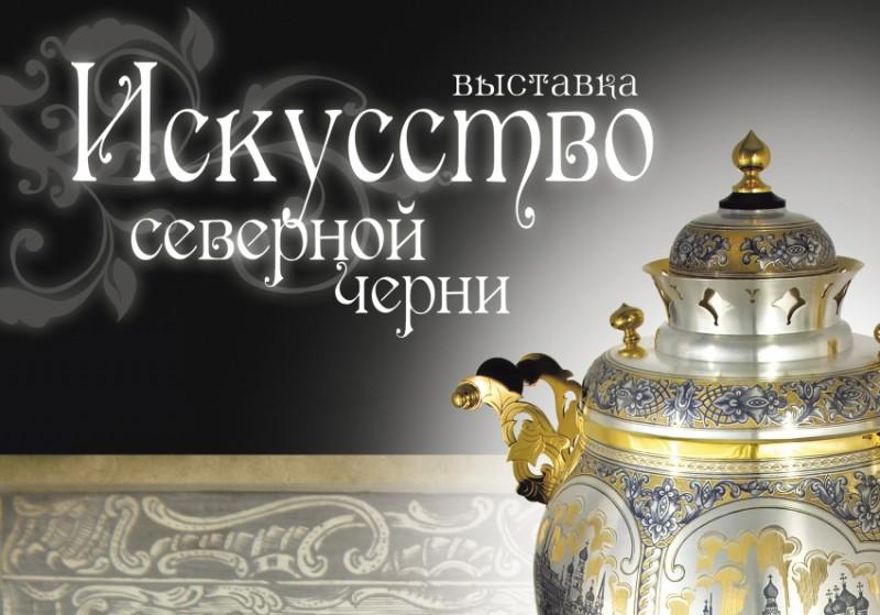 Афиша выставка_