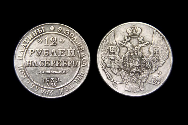12-рублевая монета из платины 1839 года
