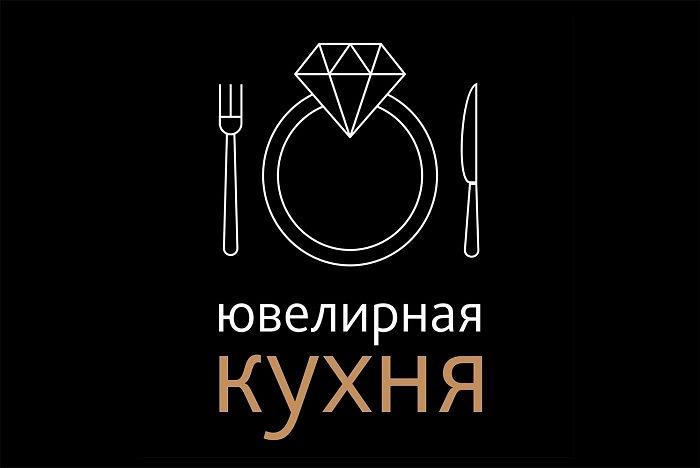 Встреча «Ювелирная кухня»