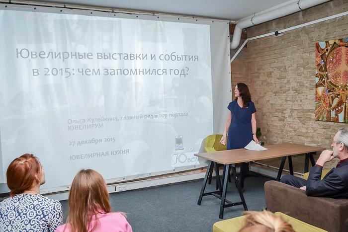 Ольга Кулейкина, Ювелирум