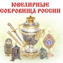 Выставка «Ювелирные сокровища России»