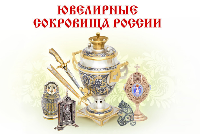 Афиша выставки «Ювелирные сокровища России»