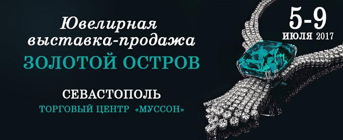Выставка Золотой остров 2017, Крым