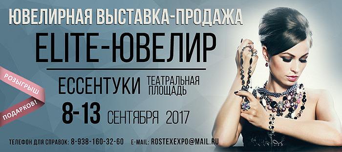 Выставка Элит-Ювелир 2017