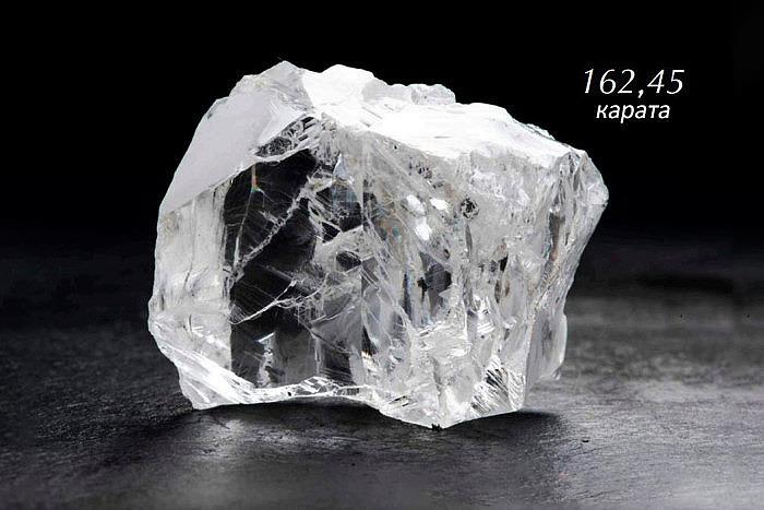 Алмаз весом 162,45 карата, проданный за 4,9 миллиона долларов. Фото: Lucara Diamond
